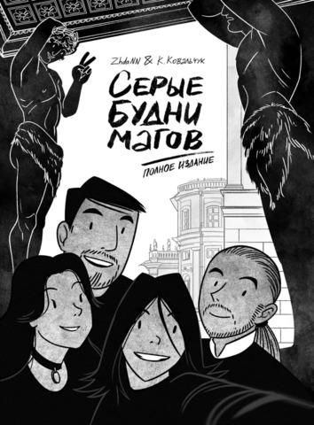 Серые Будни Магов. Полное Издание (с автографом Анастасии Zhdann)