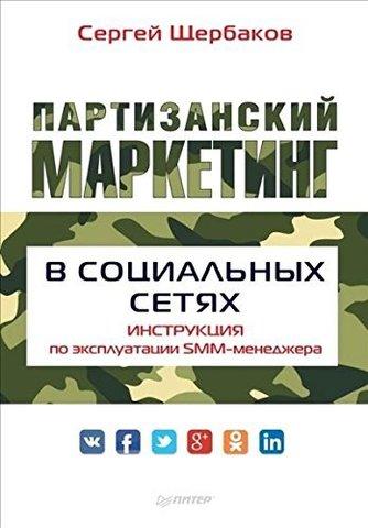 Партизанский маркетинг в социальных сетях. Инструкция по эксплуатации