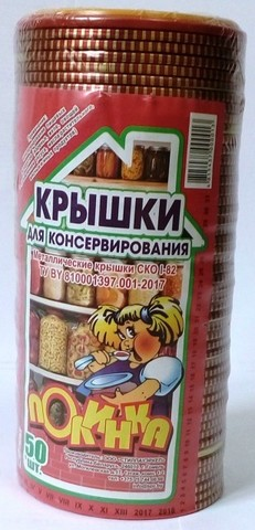 Крышки д/банок Полинка СКО I-82 металлические 50шт