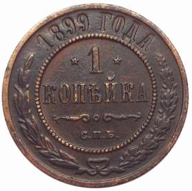 1 копейка. Николай II. СПБ. 1899 год. XF+