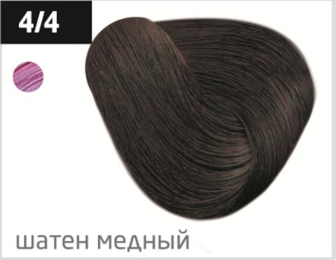 OLLIN color 4/4 шатен медный 100мл перманентная крем-краска для волос