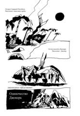 У//бищные истории. Комиксы