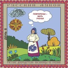 Магнитный набор «Русские добродетели: пословицы об учении и неграмотности»