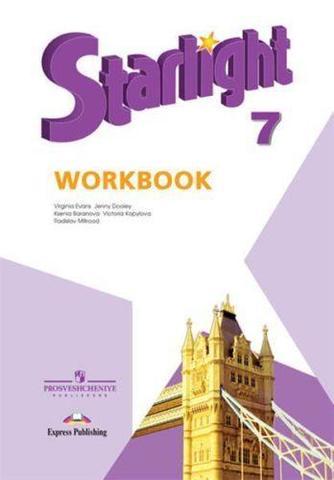 Starlight 7 класс. Звездный английский. Баранова К., Дули Д., Копылова В. Рабочая тетрадь