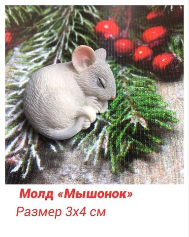 Молд «Мышонок»