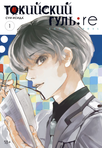 Токийский гуль:re. Книга 1