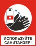 K33 Используйте санитайзер / антисептик для рук - знак, информационная табличка