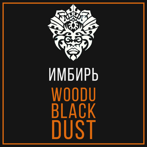 Табак Woodu MEDIUM Black Dust Имбирь 250 г