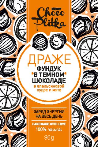 Chocoplitka, Фундук в шоколаде без сахара в апельсиновой пудре с мятой, 90гр (пакет)