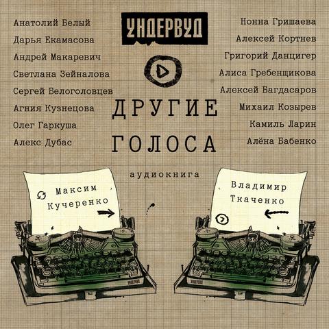 Ундервуд – Другие голоса (CD)