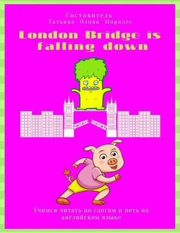 London Bridge is falling down. Учимся читать по слогам и петь на английском языке