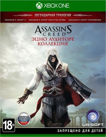 Assassin's Creed: Эцио Аудиторе. Коллекция (Xbox One/Series X, русская версия)