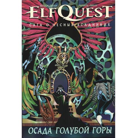 Эльфквест: Сага о лесных всадниках. Книга 5