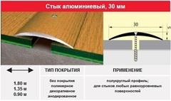 Порог- стык 30 мм, 1.35м цвет: серебро, золото