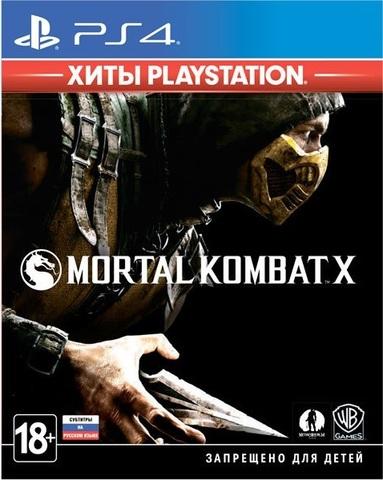 Mortal Kombat X (PS4, Хиты PlayStation, русские субтитры)