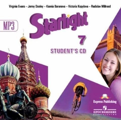 Startlight 7 класс. Звездный английский. Баранова К. М., Дули Д., Копылова В. В. Student's CD. Аудиокурс для занятий дома.