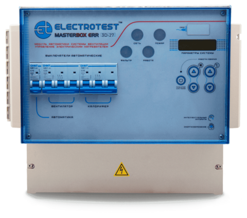 Модуль-шкаф автоматики вентиляции ELECTROTEST MASTERBOX ERR3D-17