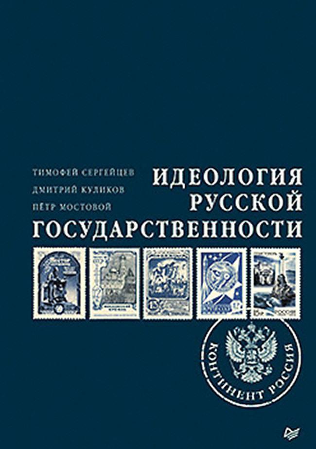 Идеология русской государственности. Континент Россия. Часть 2 (аудиокнига)