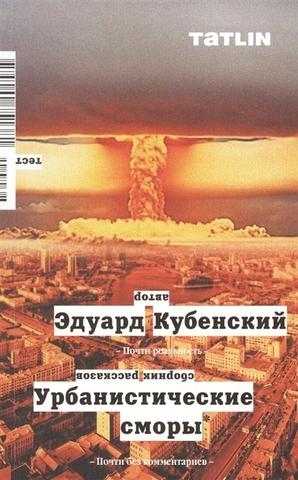 Урбанистические сморы | Э. Кубенский