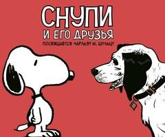 Снупи и его друзья. Посвящается Чарльзу М. Шульцу