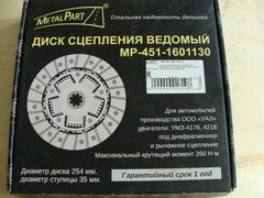 Диск сцепления   417 (MetalPart) Ø ступицы диска 29 мм