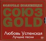 Любовь Успенская / Лучшие Песни (CD)