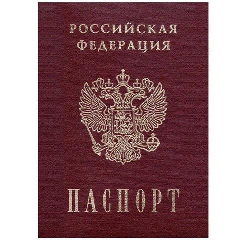 Печать на вафельной бумаге, Паспорт-2