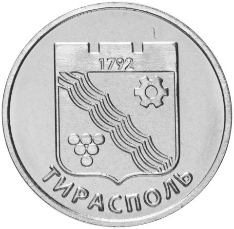 """1 рубль 2017 год """" Герб Тирасполя"""".  Приднестровье."""