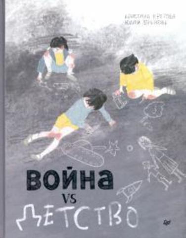 Война vs Детство | Кристина Кретова, Юлия Брыкова