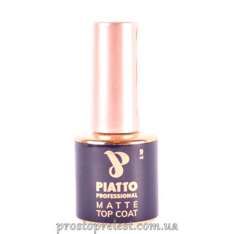 Piatto Matte Top Coat 9 ml - Матовое финишное покрытие (с липким слоем) 9 мл