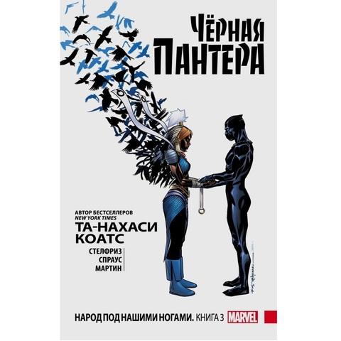Чёрная Пантера: Народ под нашими ногами. Книга 3 (Твёрдый переплёт)
