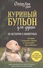 Куриный бульон для души: 101 история о животных
