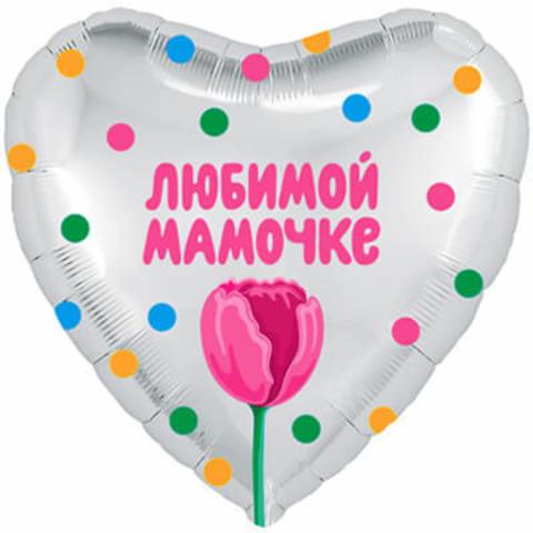 Сердце Любимой мамочке тюльпан