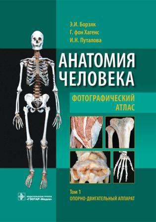 Анатомия Фотографический атлас. Анатомия человека. Том 1. Опорно-двигательный аппарат фотоатлас.jpg
