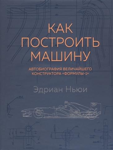 Как построить машину [автобиография величайшего конструктора «Формулы1»