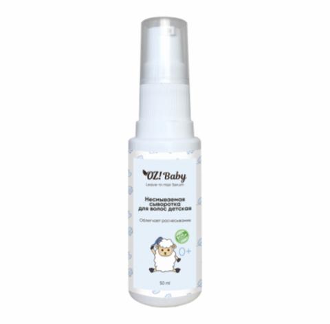 Несмываемая сыворотка для волос 50 мл (OrganicZone)