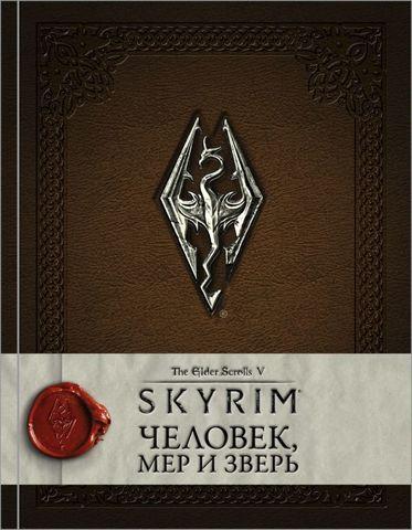 Скайрим (Skyrim). Человек, мер и зверь