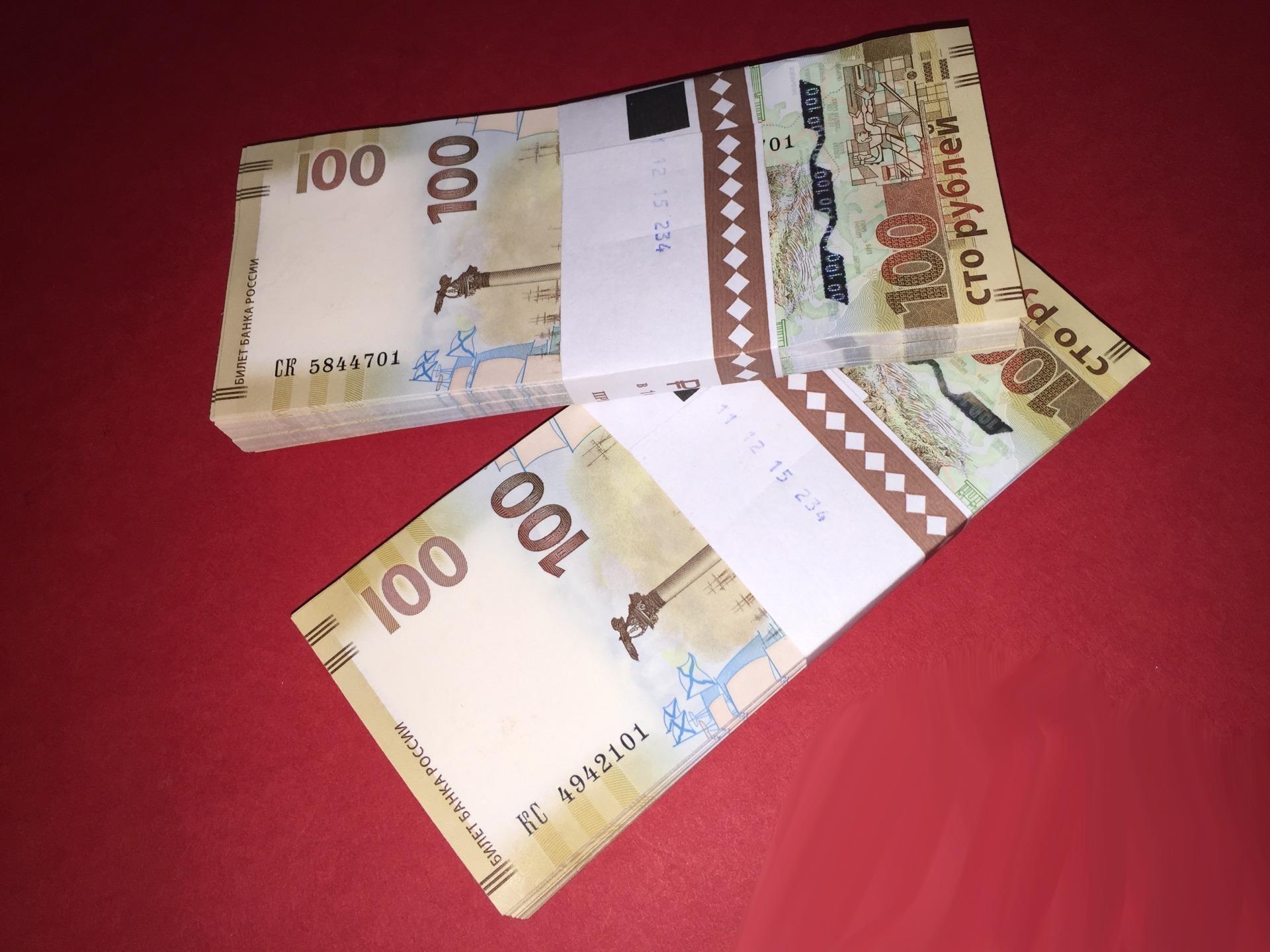 100 р Крым Лот из двух серий СК + КС