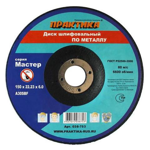 Диск абразивный по металлу шлифовальный ПРАКТИКА 150 х 22 х 6,0 мм  (038-746)