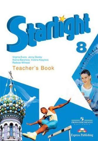 Starlight 8 класс. Звездный английский. Баранова К., Дули Д., Копылова В. Книга для учителя (редакция до 2019)
