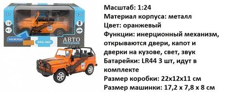 Машина мет. JB1200215 УАЗ-469 RALLY М1:24 (Дж)