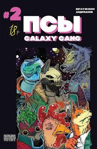 Псы. Galaxy Gang #2