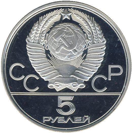 5 рублей 1977 год. Киев (Серия: Города и спортивные сооружения XXII Олимпийских игр) PROOF
