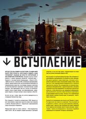 Мир игры Cyberpunk 2077