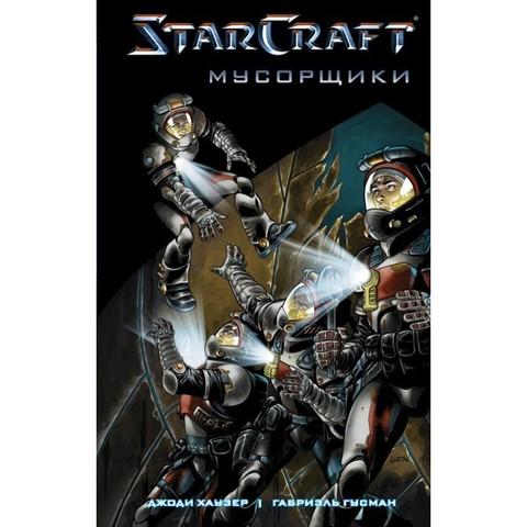 StarCraft: Мусорщики: Графический роман (уценка)