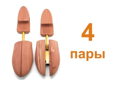 Колодки для широкой обуви телескопические КЕДР, Авель ST005 (4 пары)