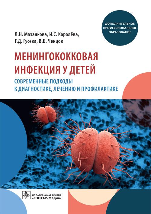 Книги по инфекционным болезням Менингококковая инфекция у детей. Современные подходы к диагностике, лечению и профилактике miud.jpg