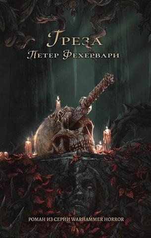 Warhammer Horror. Греза