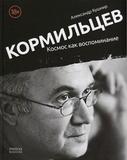 Кормильцев. Космос Как Воспоминание / Александр Кушнир