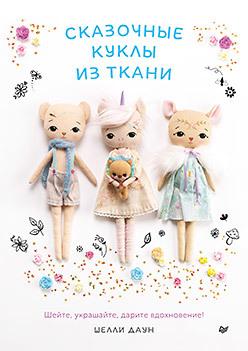 Сказочные куклы из ткани